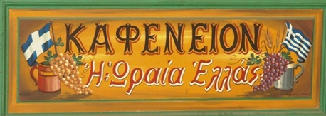 kafeneia 1