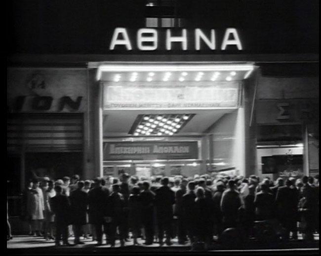 athina patision xeimerino